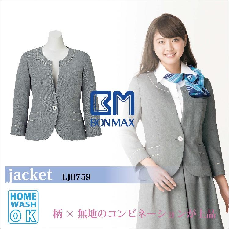 BONMAX‐春夏オフィスウェア【事務服】‐ジャ ケット‐LJ0759‐17~19号