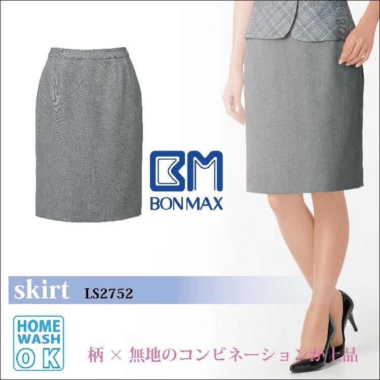 BONMAX‐春夏オフィスウェア【事務服】‐タイトスカート‐LS2752‐17~19号