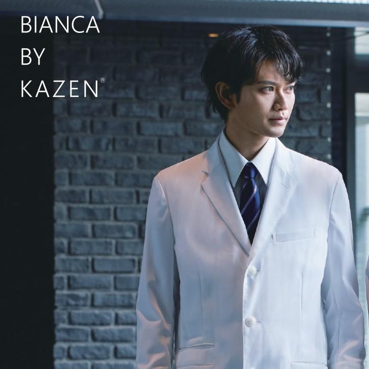 ドクターコート KZN210 メンズ シングル 長袖 形態安定 吸汗 白衣 診察衣 クリニック 病院 KAZEN MEDICAL
