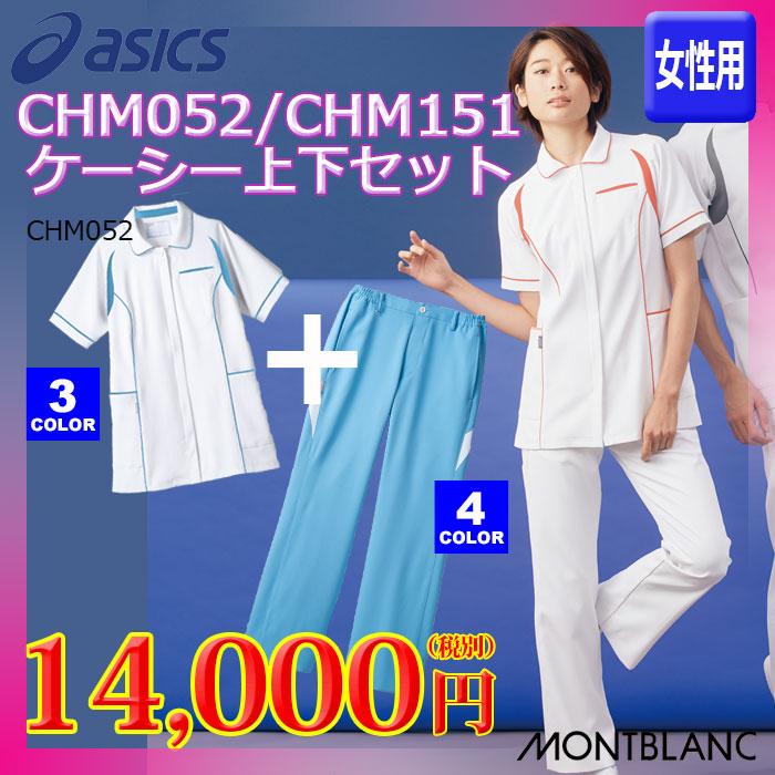 【asics/アシックス】 CHM052/CHM151 アシックス レディス ケーシー上下セット 女性用 医療 白衣 S M L LL 3L 大きいサイズ ジャケット ナースウェア 介護 看護師 歯科医