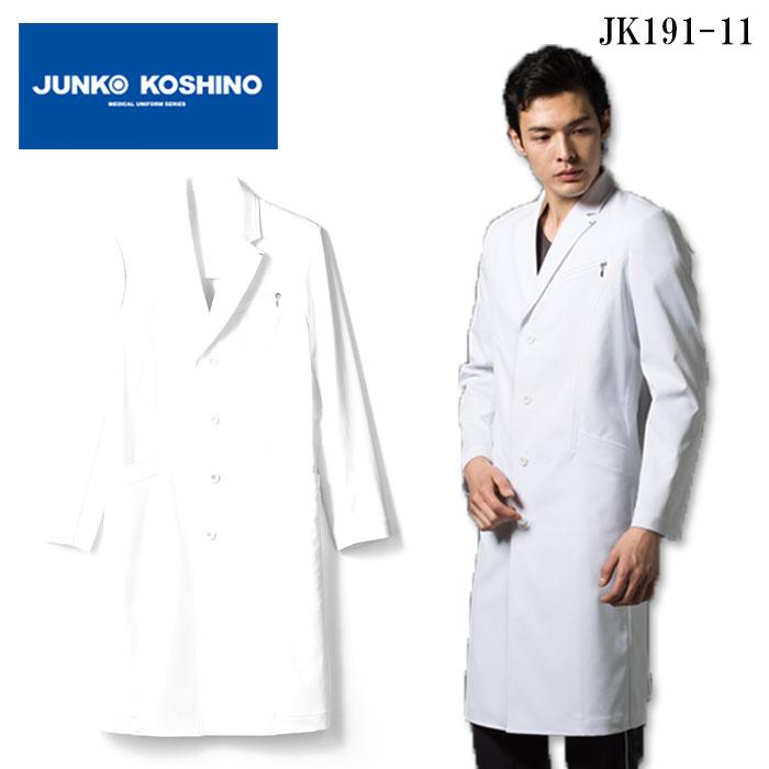 【JUNKO KOSHINO】 JK191 コシノジュンコ メンズドクターコート 高級ドクターコート 高品質 男性用 S M L LL 3L 大きいサイズ 送料無料 ブラックペアン 衣装