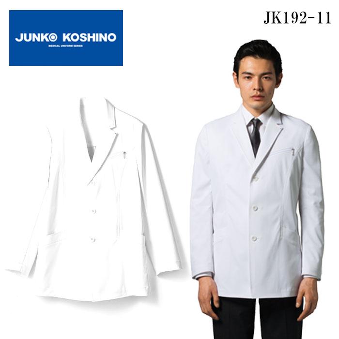 【JUNKO KOSHINO】 JK192 コシノジュンコ メンズドクターコート 高級ドクターコート 高品質 モード S M L LL 3L 大きいサイズ 男性用 送料無料