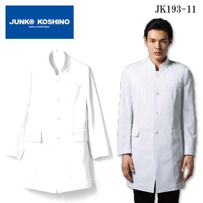 【JUNKO KOSHINO】 JK193 コシノジュンコ メンズドクターコート 高級ドクターコート 高品質 モード 男性用 S M L LL 3L 大きいサイズ 送料無料