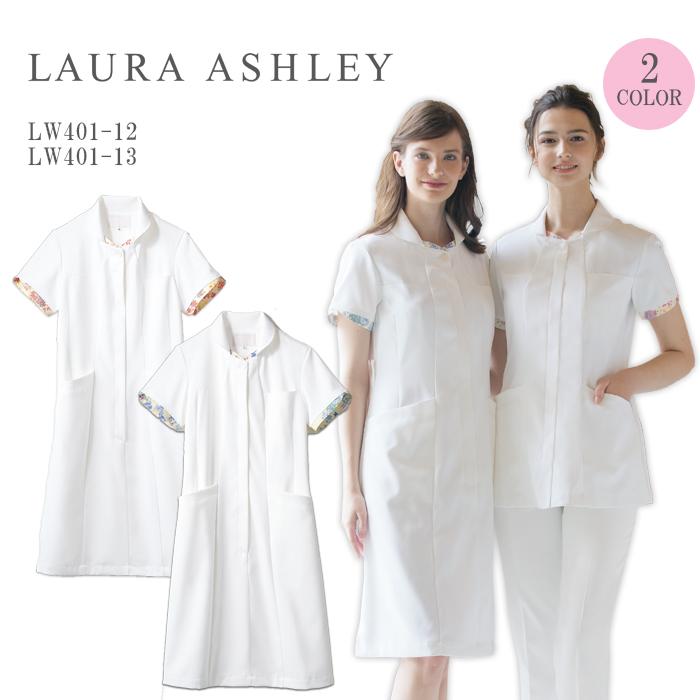 【LAURA ASHLEY/ローラアシュレイ】 LW401 ナースワンピース 白衣 S M L LL 3L 大きいサイズ 人気
