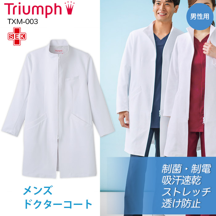 【Triumph/トリンプ】TXM-003 男性用 ドクターコート S M L LL 3L 白衣 医療 メンズ
