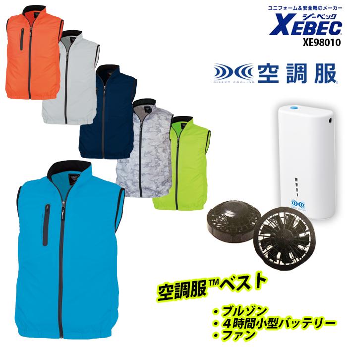 熱中症予防 暑さ対策 ベスト+4時間小型バッテリー 【XEBEC/ジーベック】XE98010 空調服TMフルセット