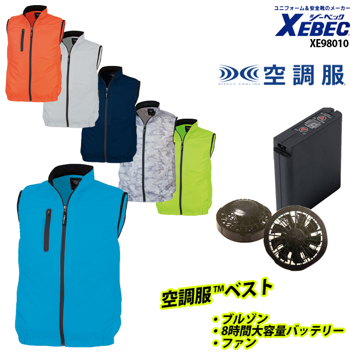 【XEBEC/ジーベック】XE98010 空調服TMフルセット ベスト+8時間対応大容量バッテリー  暑さ対策 熱中症予防