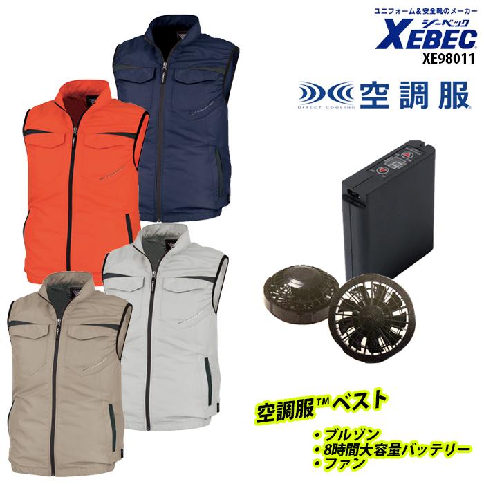 【XEBEC/ジーベック】XE98011 ベストタイプ 空調服TMフルセット ベスト+8時間対応大容量バッテリー 暑さ対策 熱中症予防