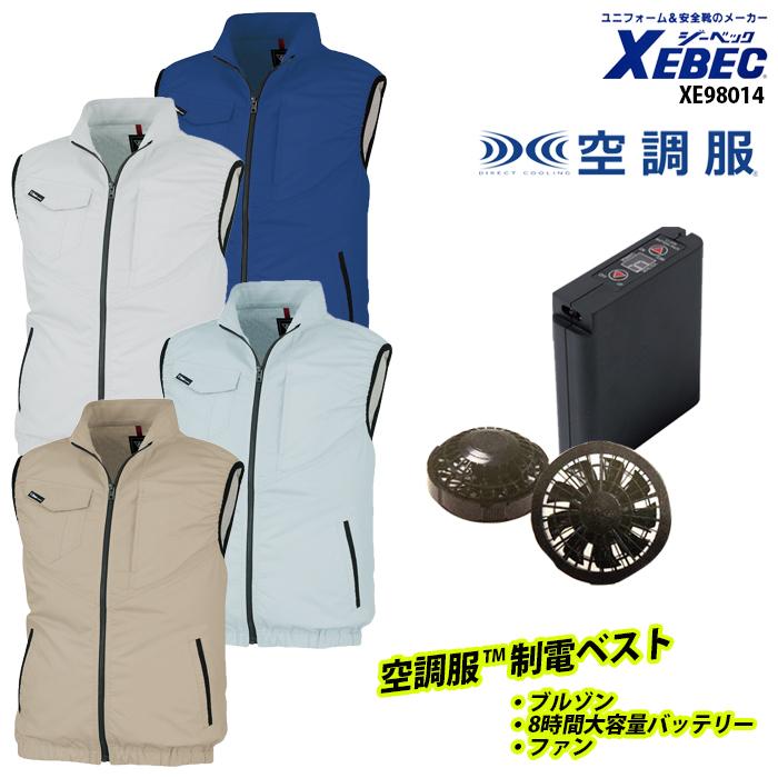 【XEBEC/ジーベック】XE98014 空調服TMフルセット 制電素材 ベスト+8時間対応大容量バッテリー 暑さ対策 熱中症予防