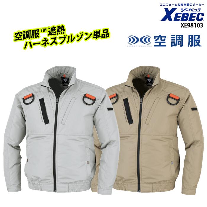 【XEBEC/ジーベック】XE98103 長袖 空調服TM 遮熱 ハーネスブルゾン ポリエステル100% 暑さ対策 熱中症予防