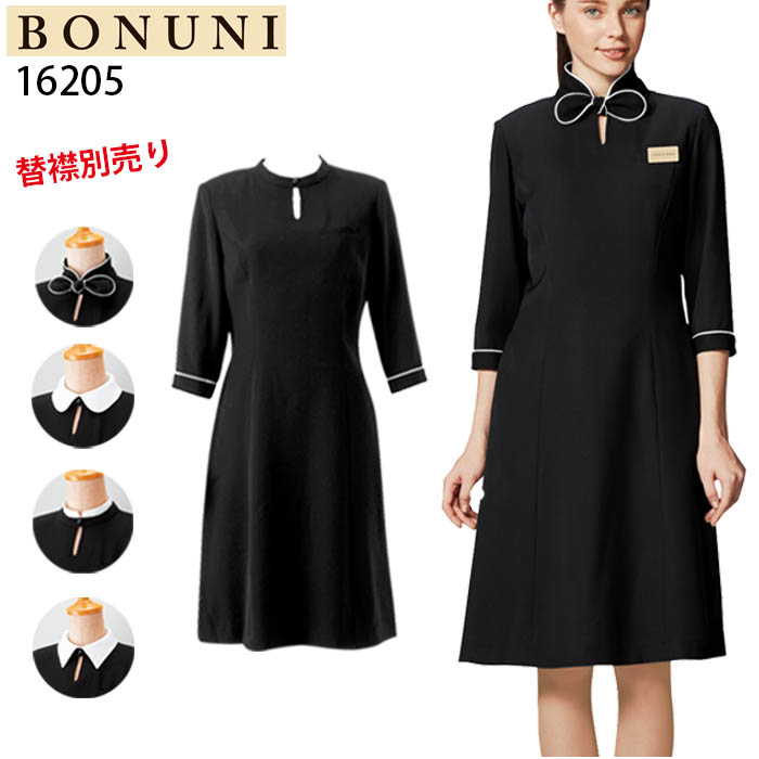 【ボンユニ】16205 衿替えワンピース 7号 9号 11号 13号 15号 大きいサイズ