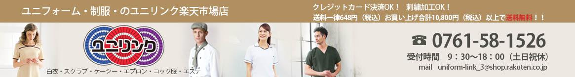 ユニリンク楽天市場店:飲食店・厨房・白衣等ユニフォーム専門店