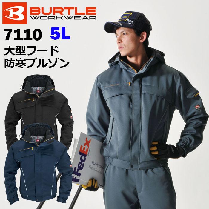 【BURTLE/バートル】7110 防寒ブルゾン 大型フード付 防寒服 男女兼用 作業服 作業着 アウター 5L 大きいサイズ ホームランドリー仕様 洗えるアウター