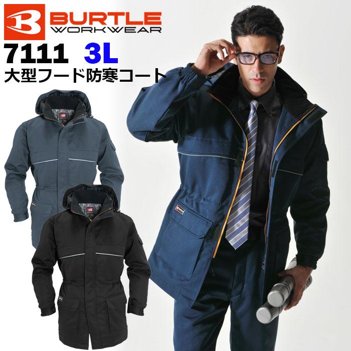 【BURTLE/バートル】7111 防寒コート 大型フード付 防寒服 男女兼用 作業服 作業着 アウター 3L 大きいサイズ ホームランドリー仕様 洗えるアウター