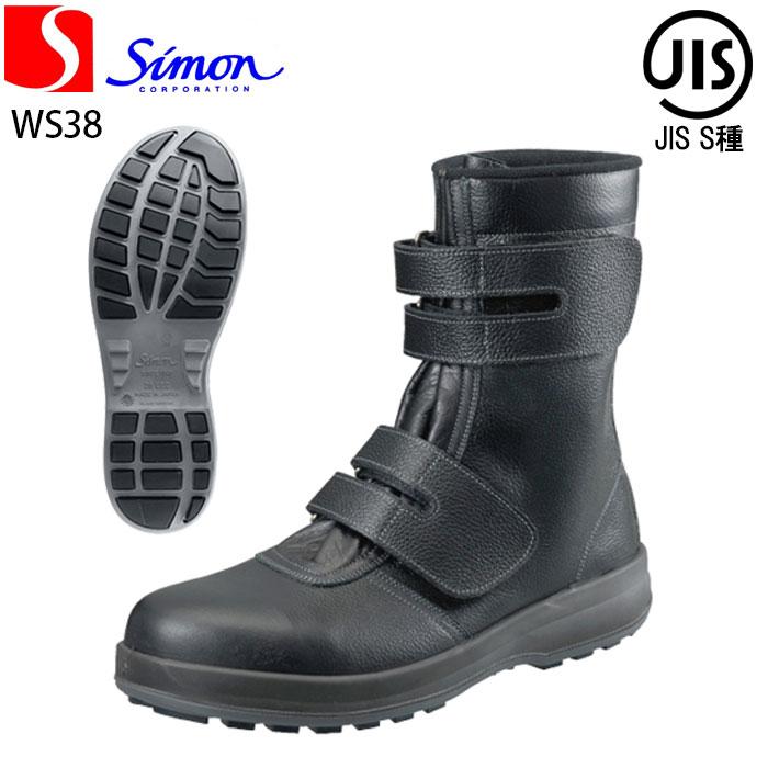 【シモン】WS38 作業靴 安全靴 長編上靴 マジックテープ SX3層底Fソール JIS T8101 革製S種 普通作業 23.5cm~28.0cm