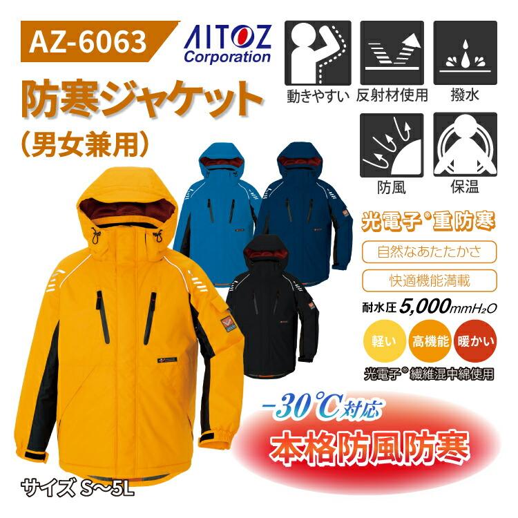 ブルゾンより暖かく コートより動きやすい光電子reg;ジャケット 防寒 ジャケット -30度 対応 男女兼用 光電子reg;重防寒シリーズ S-5L イエロー 作業服 ブルー ブラック AZ-6063 初売り 限定特価 ワーキング ネイビー アイトス