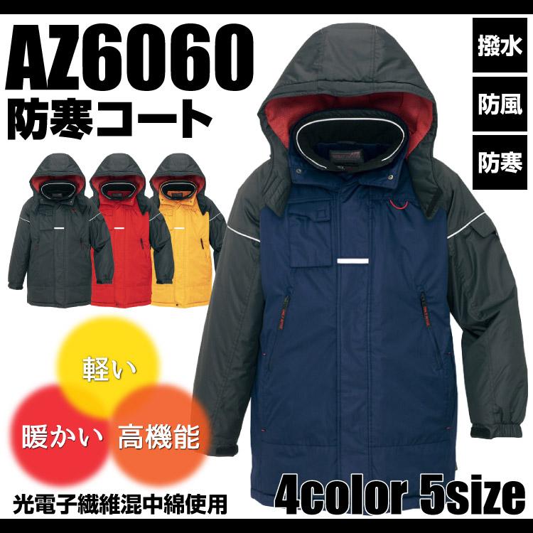光電子さらに寒冷地機能が充実した本格防寒の登場 防寒コート 4色 S-3L 撥水 耐水圧3 ポリエステル100% 現品 防風 メンズレディース 超激得SALE 000mmクラス AZ-6060