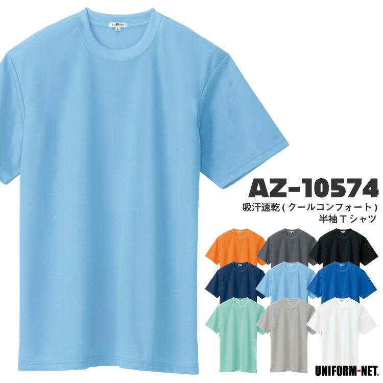 吸汗速乾に優れたクールコンフォートの爽快心地 Tシャツ 吸汗速乾半袖Tシャツ クールコンフォート ポケット無し 推奨 男女兼用 AZ-10574 9色 送料0円 SS~5L レディース メンズ