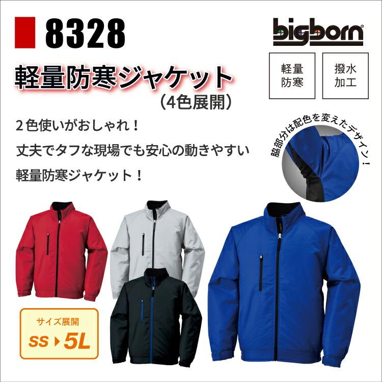 ギフト 動きやすくカジュアル ジャケット 防寒 BIGBORN bigborn ビックボーン 8328 軽量防寒ジャケット SS-5L ストレッチ メカアーム カジュアル ブラック 長袖 ブルー レッド グリーン チャコールグレー 《週末限定タイムセール》