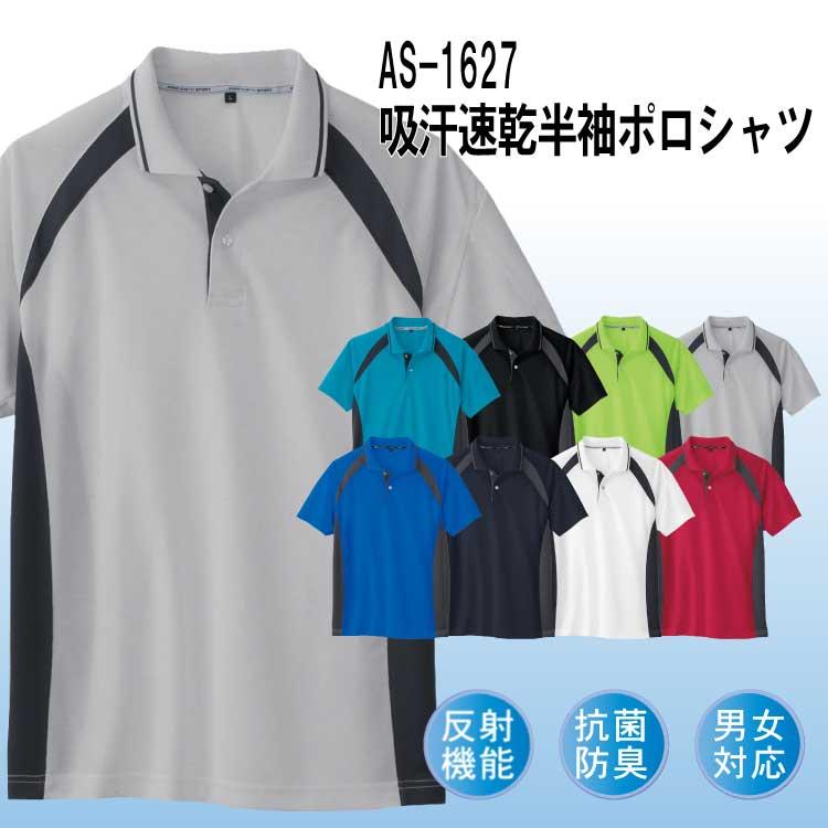 シルエットをカジュアルに変化させたスマートスタイル ポロシャツ メンズ レディース 年中無休 半袖 吸汗速乾 AS-1627 新作からSALEアイテム等お得な商品 満載 マイクロドライメッシュ コーコス 抗菌防臭 ポリエステル100% SS~3L