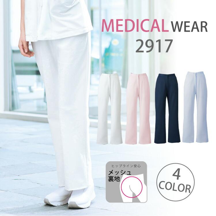 ヒップライン安心なメッシュ裏地が嬉しいパンツ メディカルウェア 女性用ストレートパンツ メディカル白衣4色 脇ゴム ポリ85%綿15% 2917 ブランド品 トレンド 医療 レディス