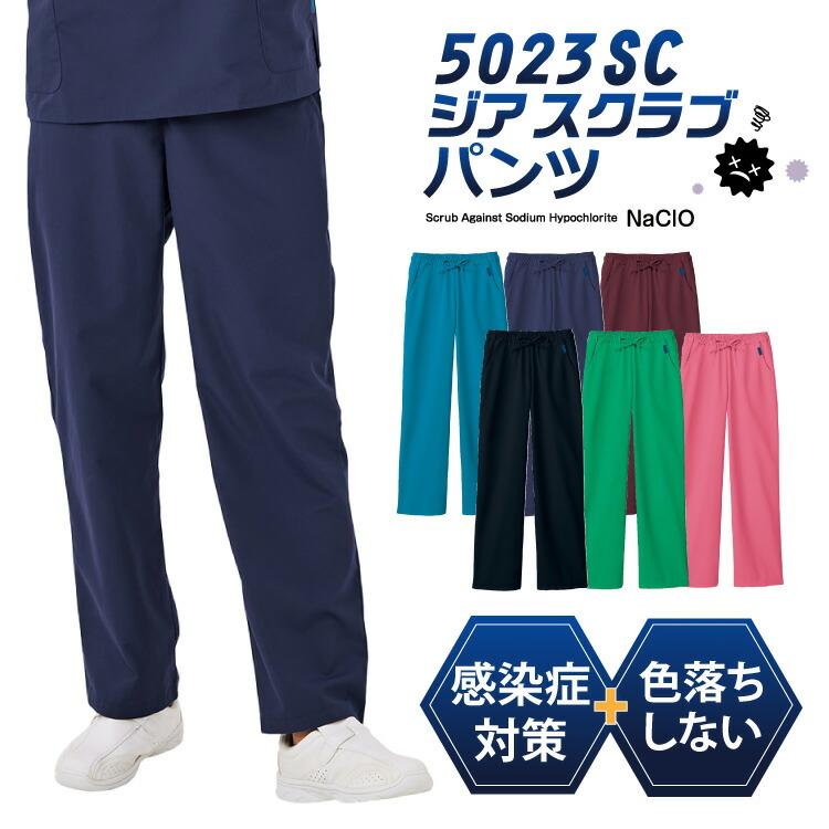 業界初 塩素洗濯にも対応の何度洗っても色落ちしないスクラブ パンツ メンズ レディース 商い ピンク お買得 ネイビー ダークネイビー 5023SC ターコイズ フォーク バーガンディ
