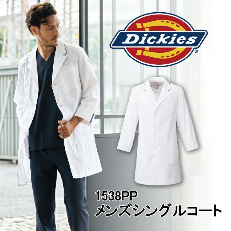 DICKIES dickies おしゃれ メディカル ウェア folk 年末年始大決算 ディッキーズ Dickies ドクター FOLK コート 白衣 格安 価格でご提供いたします 1538PP メンズ フォーク オシャレ 男性用 医療