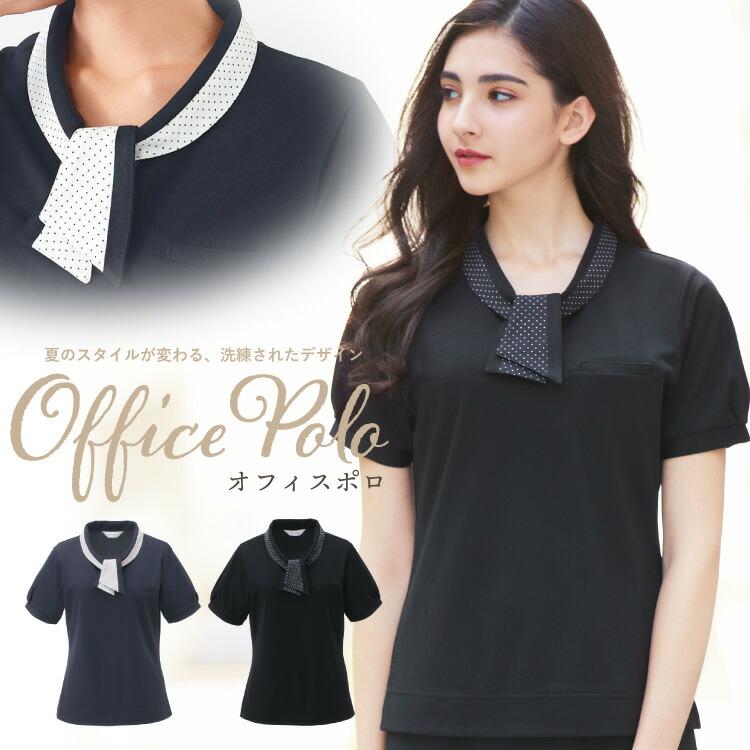 1枚だけでも 下着が透けない安心感 ポロシャツ オフィスポロシャツ ESP-404 ネイビー ブラック ポリエステル95% 吸汗速乾 販売 キュプラ5% ニット素材 ホームクリーニング 透けない カーシー 公式ショップ KARSEE