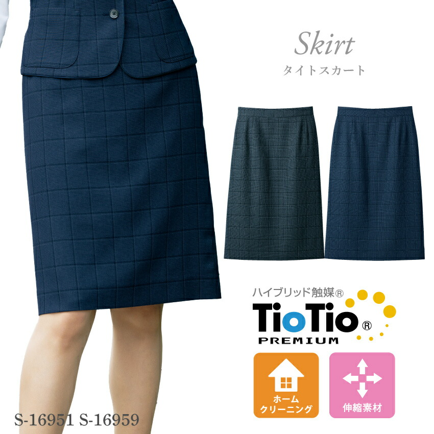 着こなし自由自在 秋冬になじむニュアンスカラーのタイトスカート selery セロリー 高品質新品 スカート タイトスカート 事務服 オフィス TioTio チェック 情熱セール S-16959 レディース S-16951 ネイビー グレー R