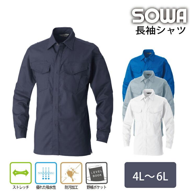 綿100%汚れが付きにくく落ちやすい加工が嬉しいシャツ登場 シャツ メンズ 長袖 作業服 桑和 シルバー 受注生産品 激安格安割引情報満載 ブルー ネイビー 5048-02 グレー