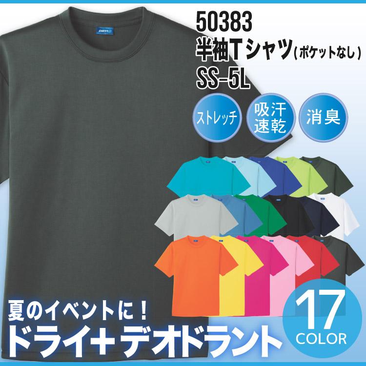 夏のイベントに Tシャツ 半袖Tシャツ 胸ポケット無し 格安激安 ドライ デオドラント 新作からSALEアイテム等お得な商品 満載 ストレッチ 消臭 吸汗速乾 イージーケア ソフト加工 桑和 50383 レディース メンズ 17色 SS~4L