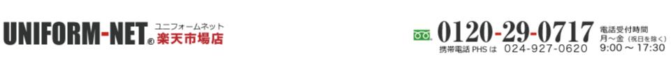 ユニフォームネット楽天市場店:ユニフォーム 医療用白衣 スクラブ 事務服 つなぎ コックコート