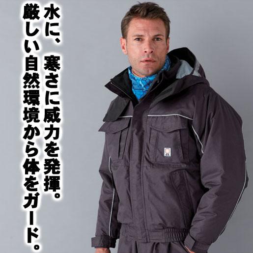 【防寒服】極寒ブルゾン 51001 旭蝶繊維