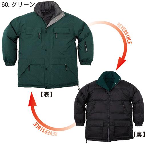 【防寒服】ダウンリバーシブルコート 1166 ジーベック