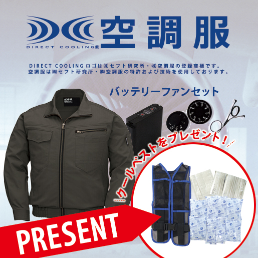 【作業服】空調服ブルゾン バッテリーファンセット XE98002SET クールベストプレゼント ジーベック 空調服 送料無料