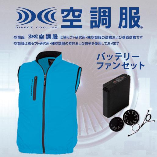 【作業服】空調服ベスト バッテリーファンセット XE98010SET ジーベック 空調服 送料無料