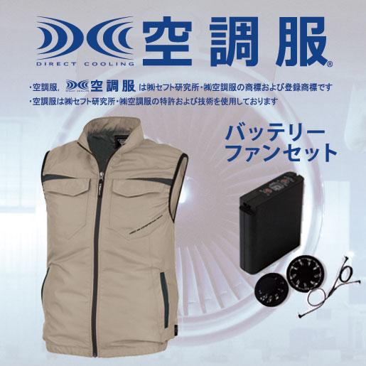 【作業服】空調服ベスト バッテリーファンセット XE98011SET ジーベック 空調服 送料無料