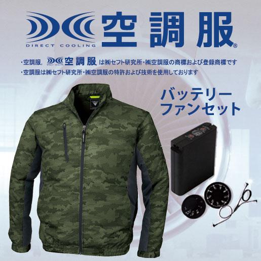 【作業服】空調服迷彩長袖ブルゾン バッテリーファンセット XE98005SET ジーベック 空調服 送料無料
