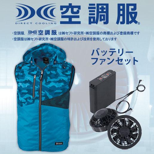 【作業服】空調服ベスト バッテリーファンセット XE98016SET ジーベック 空調服 送料無料