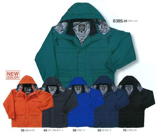 【防寒服】コート 8385 ビッグボーン