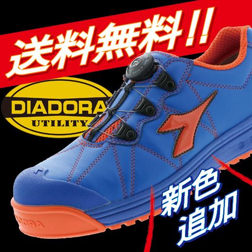 【安全靴】ディアドラ安全靴スニーカー FINCH フィンチ DIADORA