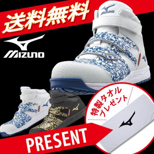 【安全靴】ミズノ安全靴 F1GA1906 限定商品 ブレスサーモ搭載 送料無料 特製タオルプレゼント ポイント10倍 MIZUNO