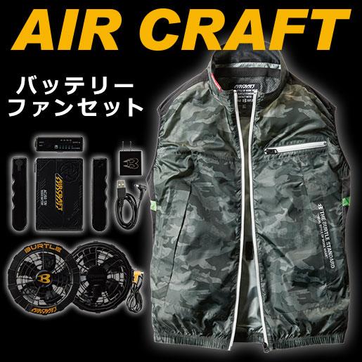風に包まれる爽快感 エアークラフト 作業服 エアークラフトベスト AC1034 送料無料 バッテリーファンセット サービス バートル 売却