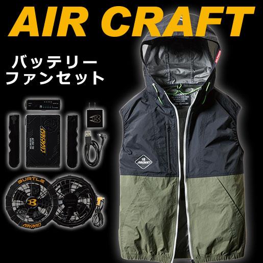 風に包まれる爽快感 エアークラフト 作業服 エアークラフトパーカーベスト 付与 お値打ち価格で バートル AC1084 バッテリーファンセット 送料無料