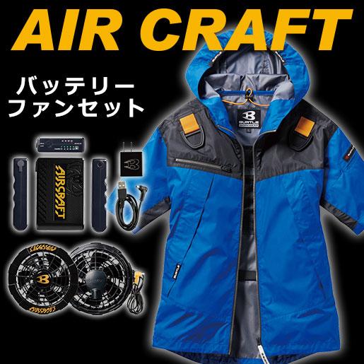【作業服】エアークラフトパーカー半袖ジャケット バッテリーファンセット AC1096SET バートル 送料無料