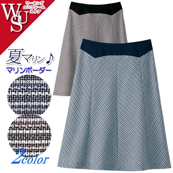 事務服 春夏Aラインスカート S-16310 S-16311 マリンボーダー セロリー