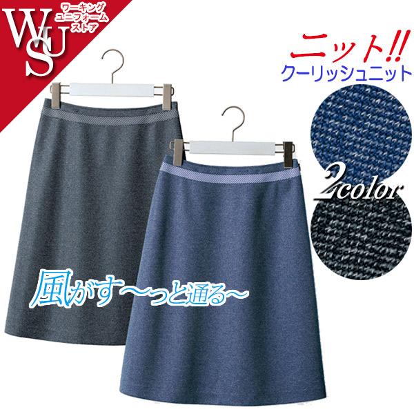 柔らかいニットが心地良い春夏Aラインスカート! 事務服 春夏Aラインスカート S-16430 1 クーリッシュニット セロリー
