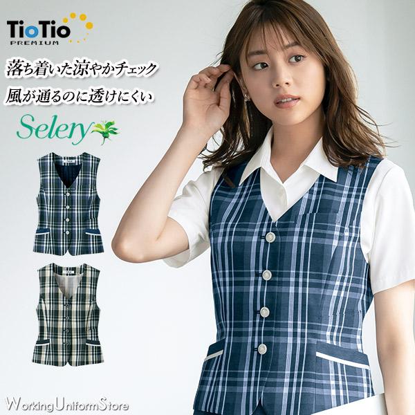 【抗菌消臭TioTio】春夏ベスト S-04411 04419 プレイフルチェック セロリー