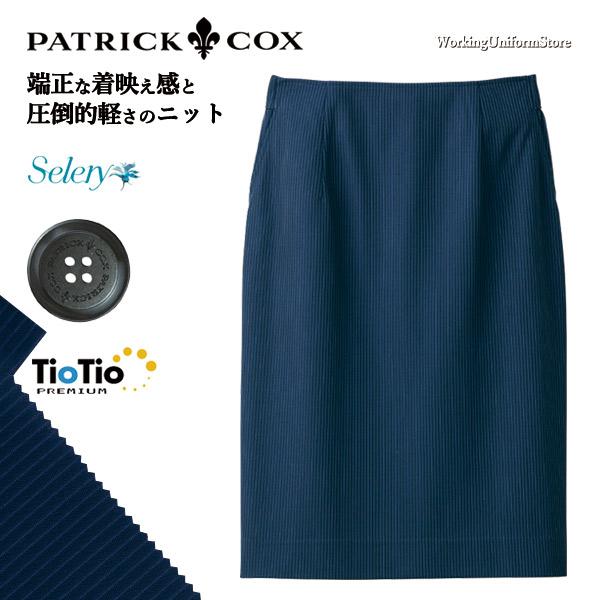 事務服 春夏タイトスカート S-16841 ミリセントニット セロリー