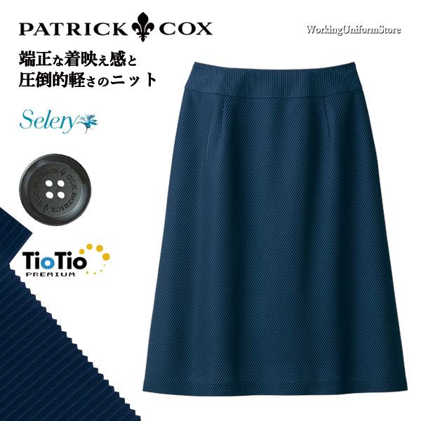 春夏Aラインスカート S-16851 セロリー 事務服 ミリセントニット